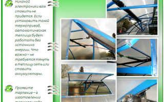 Термопривод для теплиц: примеры самостоятельного конструирования