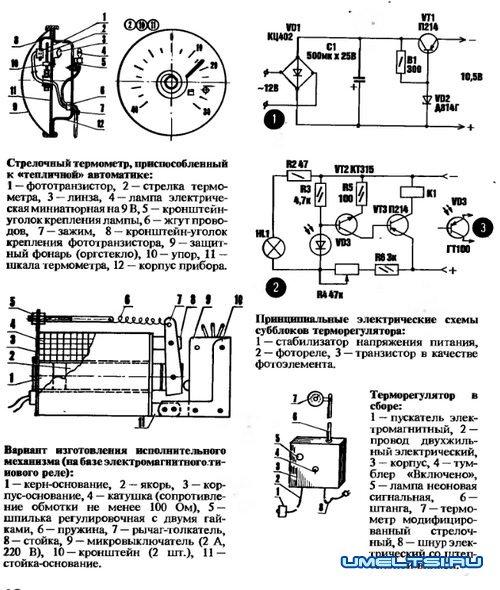 Схема для самостоятельного сбора терморегулятора