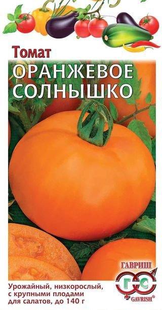 Сорт Оранжевое солнышко