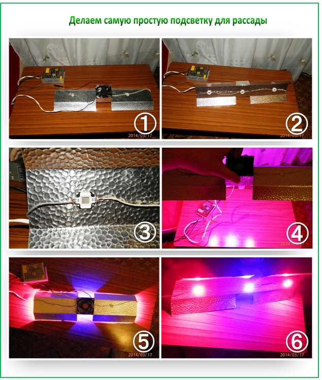 Как сделать подсветку для рассады