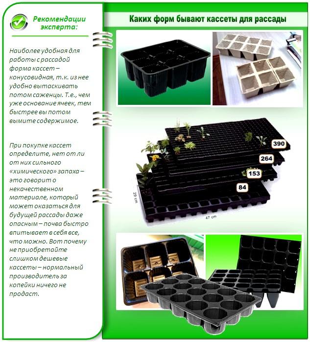 Готовые кассеты для выращивания рассады