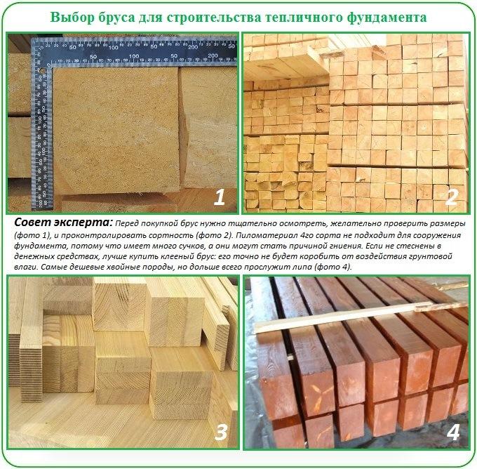Правила выбора бруса для строительства деревянного фундамента
