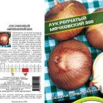 Семена сорта Мячковский