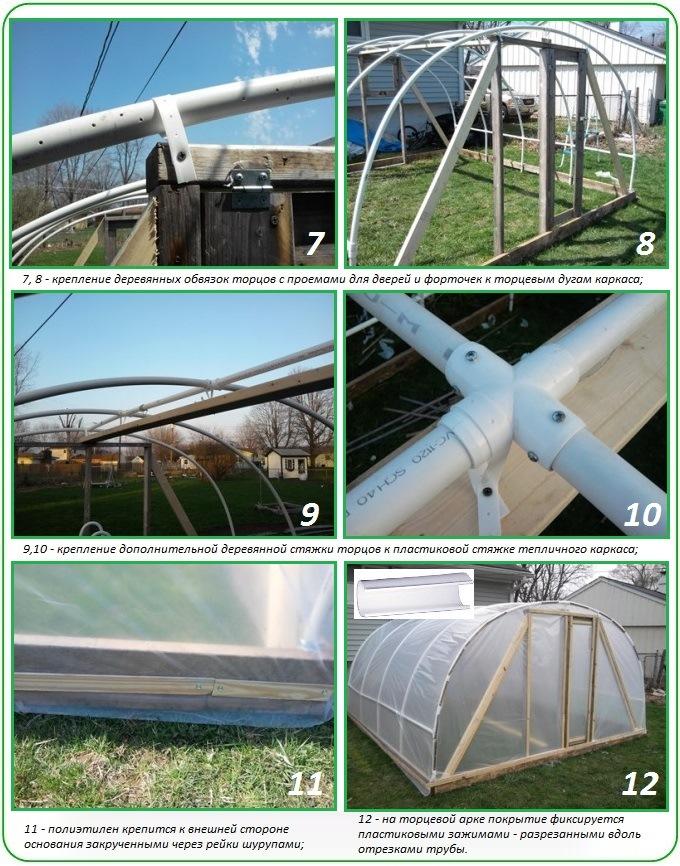 Строительство теплицы из ПВХ и ПП водопроводных труб